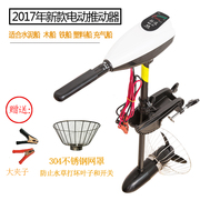 Electric outboard machine hook fishing boats kayak plastic motor with new 12V24V propeller ship