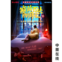 2018 Beijing Haidian Theater Happy Hemp laughing the scene of the stage play more than the moon light