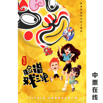 2018 Beijing star Drama Village Wu Theater drama childrens drama Child Drama Society Facebook play Three tickets