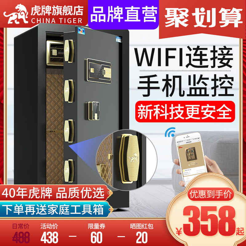 (New product upgrade) Tiger brand safe home small 45 60 70CM fingerprint safe smart WiFi mobile phone monitoring anti-theft office clip 10000 bedside safe 80 high into the wall