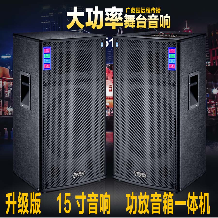Stage Audio Performance Active High Power Outdoor K Song Wedding 15 inch Professional Speaker Household Power Amplifier Integrated Machine