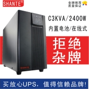 SHANTE online UPS uninterruptible power supply C3K power 3000VA 2400W computer monitoring server
