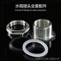 304 stainless steel water tank connector 6 points 1 inch accessories water tower pool bucket drainage lengthened inner and outer wire 1 2 inch 5
