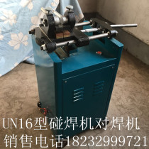 Promotional un-Type 1 2 7 16 25 40 Touch welding machine steel bar welding machine cold wire drawing butt stainless Steel Docking