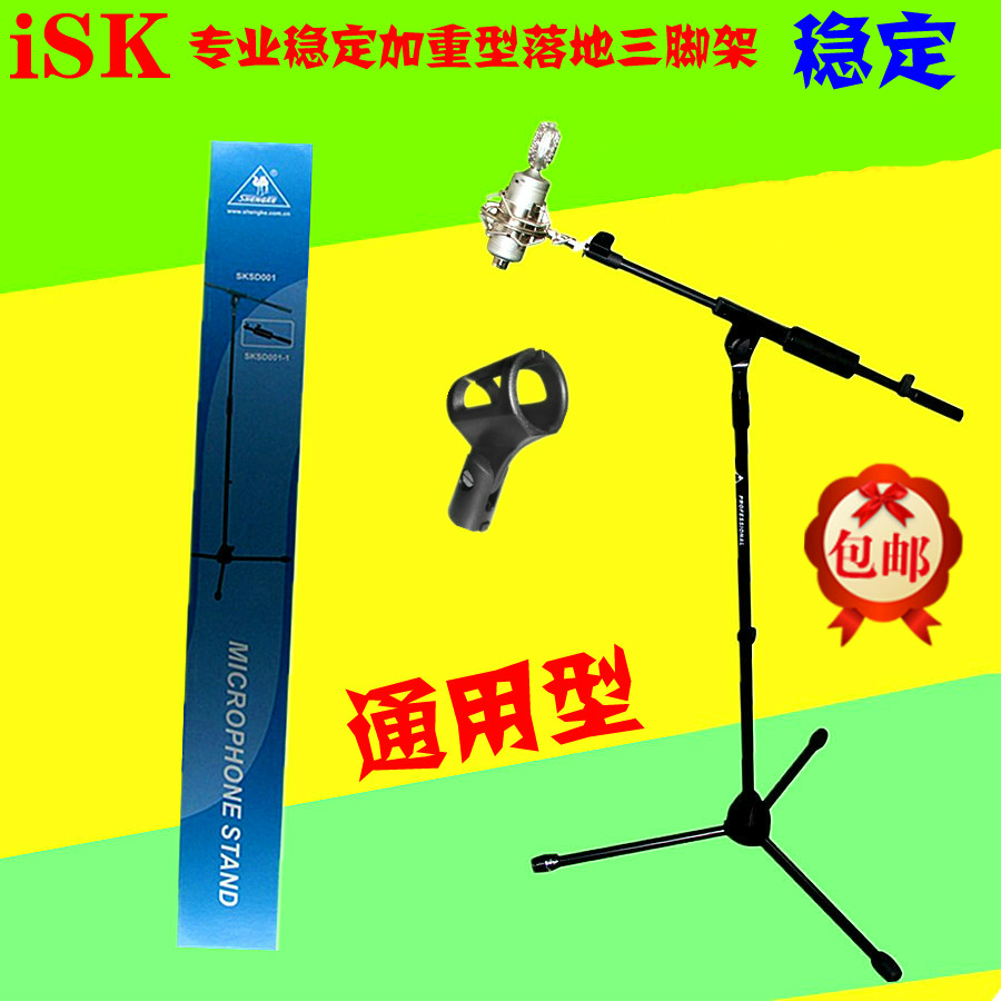 ISK001-1 Professional Recording Studio Stage Performance Ground Triangular Bracket Microphone Bracket Medium Capacitance Microphone Bracket Weighted Vertical Bracket