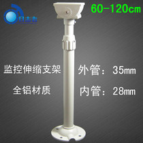60-120 cm telescopic bracket monitoring hoisting bracket boom camera bracket monitoring telescopic rod duck-billed bracket