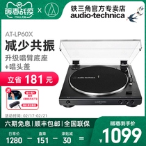 Audio Technica AT-LP60X phonograph record player fever retro record player gramophone