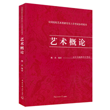 Introduction to the genuine package art Yao Jie compiled the reference book for the entrance examination of art postgraduates in national colleges and universities