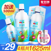 Plus 500ml invisible glasses Weikang nursing liquid cosmetic contact lenses clean lotion 500*2+125ml