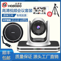Macro Vision Video Conference Solution Conference Camera Wireless 10-way Microphone HSD-TZ1