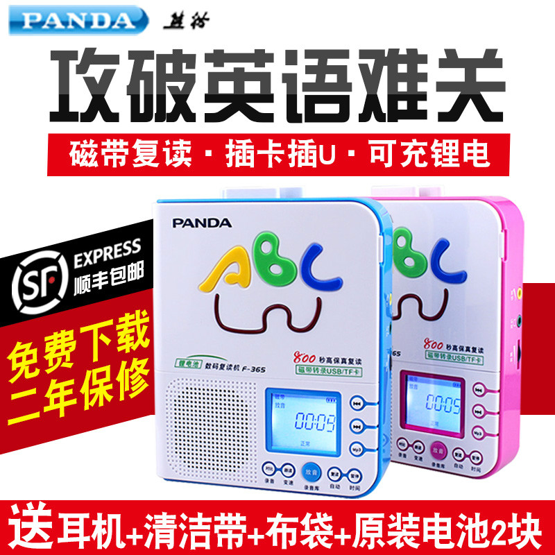 PANDA/ Panda F-365 repeater tape drive English learning U disk card mp3 recording playback charge