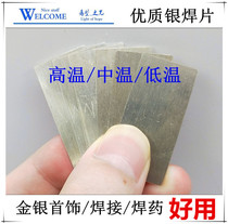 Imported Silver Welding Sheet 990 925 900 high content easy to eat solder electrode material gold tools Jewelry equipment