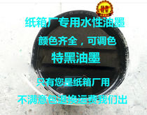 Factory direct special black carton factory environmental protection water-based ink 21 kg packaging corrugated carton printing ink
