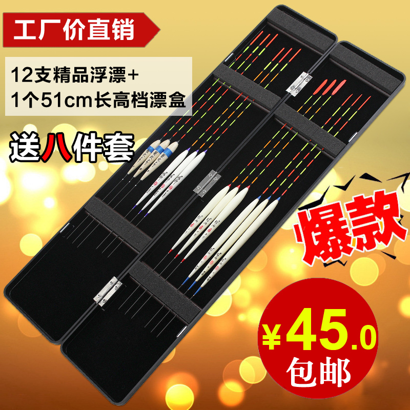 Fish Floating Set Full Set of Short-sighted, Coarse and Distinguishing Crucian Carp Bottom Fishing and Drifting Fair Price Field Nano Floating