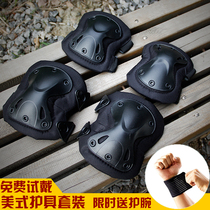 Outdoor military fan training protective gear real CS riding elbow four pieces set combat Special Forces tactical knee