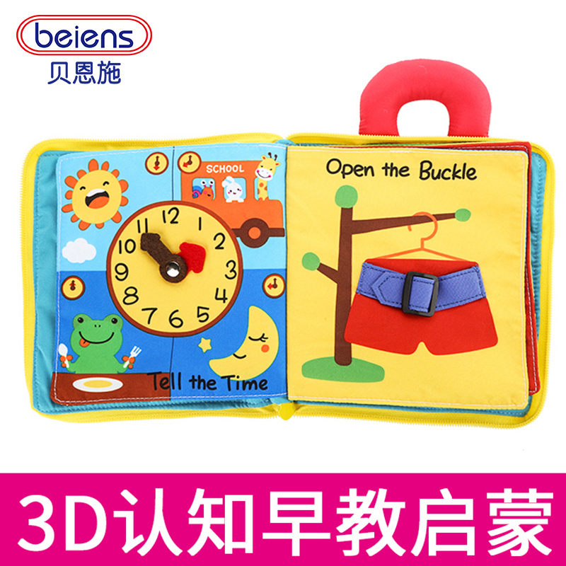 My first book Bainshi 3-D Montessori baby teaches early 0-3 years old