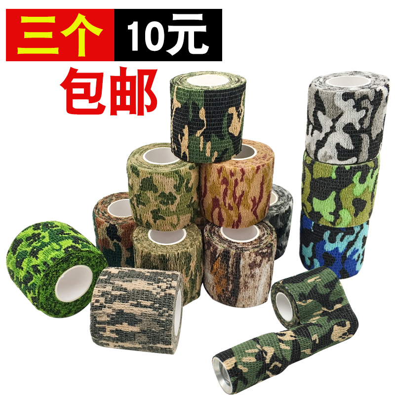 Camouflage tape, tape, bandage, adhesive cloth, self-adhesive nonwoven fabric, outdoor camouflage net, cotton strip, camouflage tape
