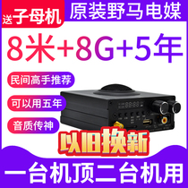 Original Mustang 5A media machine luxury wireless amplifier Electric Coal wireless remote control outdoor combat large volume