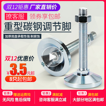 Heavy foot cup support foot adjustable fixed The bolt machine tool carbon steel anti-skid shock Absorber foot Cup M16