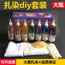 Tie-dye Childrens handmade creative art diy tools Material pack Non-boiled tie-dye cloth full set