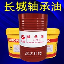 Great Wall spindle oil L-FD2#5 # 7#10 high speed grinding head grinding machine spindle bearing oil cooling oil 16L