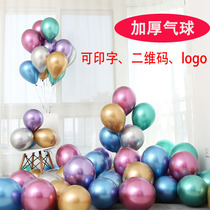 Metallic balloon wedding room decoration anniversary wedding birthday party decorated latex thick advertising balloons.