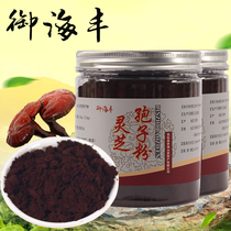500 g large amount of Royal Haifeng Ganoderma lucidum spore powder Changbai Mountain Road Linzhi powder red Ganoderma lucidum seed fine Powder