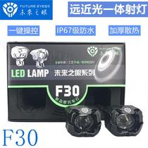 Eye of the future F20XF30 motorcycle lens modification spot light LED electric vehicle paving far and near light integrated tangent