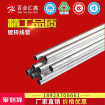 kbg20mm*1mm Bending Pipe Galvanized wire pipe galvanized threaded pipe metal wire pipe 4 in charge