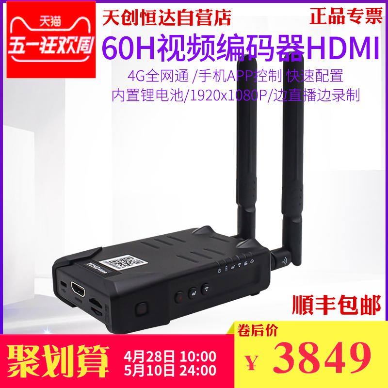 Tianchuang Hengda 60H network video push stream recording HDMI HD outdoor 4G live encoder