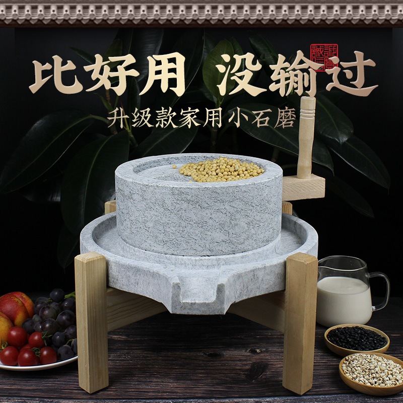 Small stone mill home grinding plate old stone grinding bluestone grinding home grinding plate hand-made stone grinding household mini soy milk machine