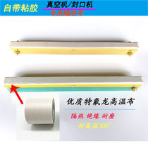 New imported high quality Teflon vacuum machine sealing high temperature resistant cloth sealing machine heat insulation cloth sealing accessories with glue