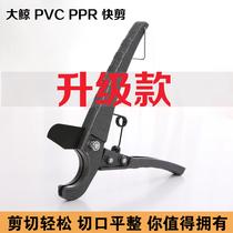 Big whale PVC electrician scissors PPR fast cut PVC line pipe water pipe spring scissors pipe cutter black blade