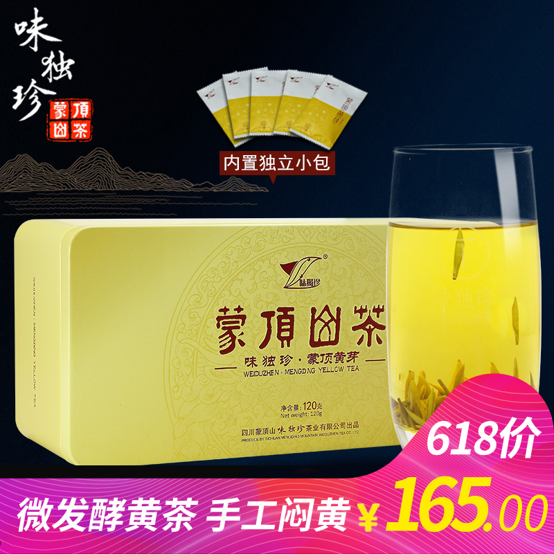 Wei-Zhi-Zhen Tea 2018 New Tea Mengding Yellow Bud Yellow Tea Mengding Mountain Camellia Mingchuan Tea 120g Gift Box