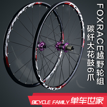 Foxrace F3 Mountain Wheel Group 27.5 26 inch bicycle ultra light 120 ring carbon fiber large flower Drum wheel Group
