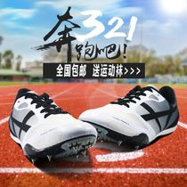 Athletics running nail shoes male and female sprint competition professional long jump ultra light students middle School Entrance Examination training Sports nail Shoe