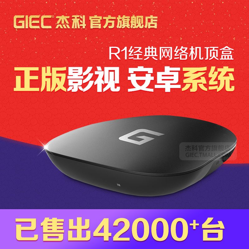 GIEC/Jecco R1 Android Network STB Wireless WiFi TV Box Quad Core HD Media Player