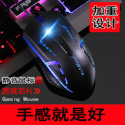 A cable game gaming mouse light platinum USB notebook desktop computer mute silent office home LOL