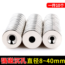 High strength magnet Round with hole countersunk head hole salvage Super magnetic steel NdFeB rare earth magnet Suction iron stone