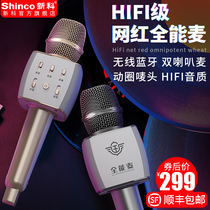Xinke Almighty wheat microphone comes with audio one microphone home wireless Bluetooth mobile phone universal dedicated singing K song artifact full name Universal live childrens pocket KTV TV karaoke OK