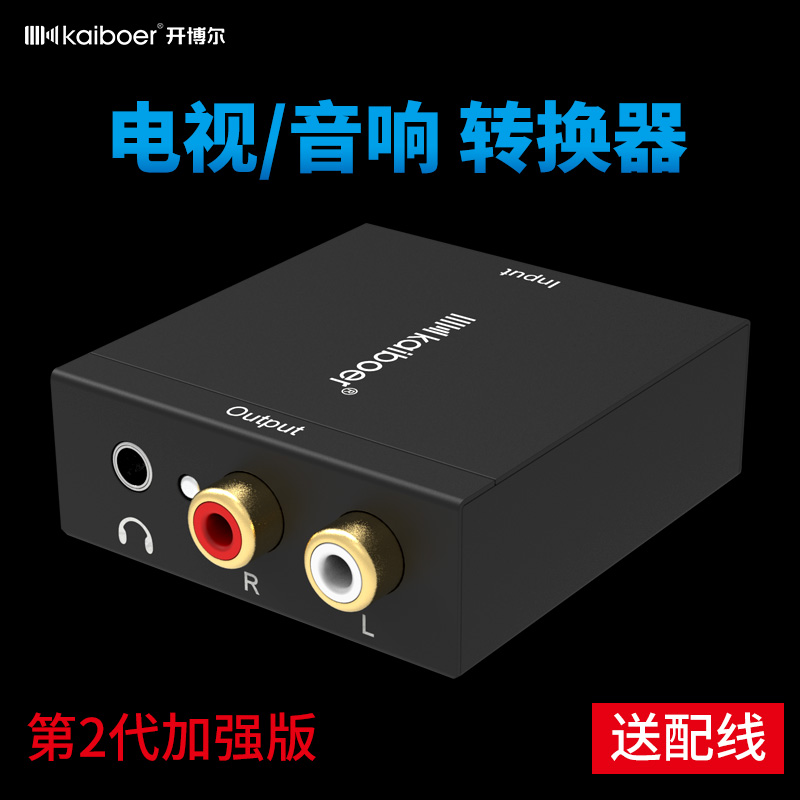 Optical Fiber Digital Coaxial Audio Converter Television Acoustic SPDIF to 3.5 Lotus Audio Line Digital to Analog Decoder Sharp Hexin PS4 Millimeter Television Audio Output Line