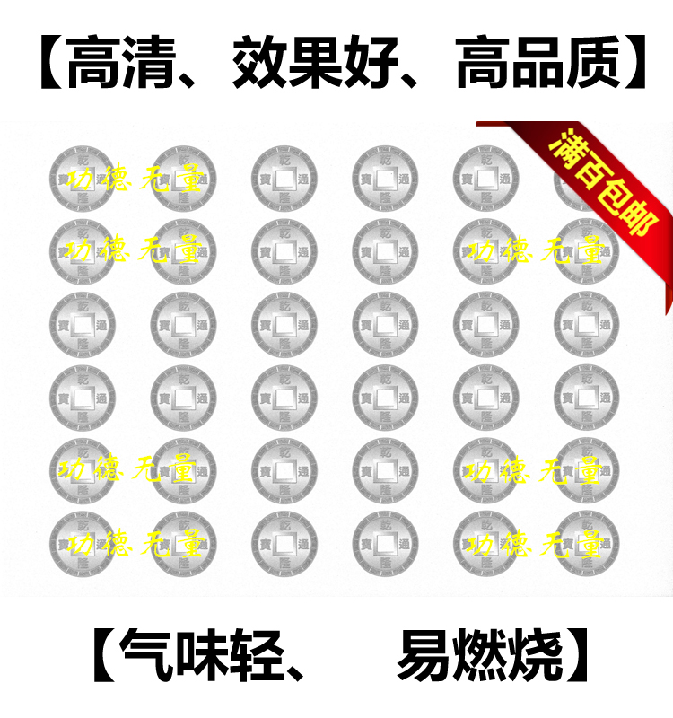(1000 sheets) silver coin pour lotus pond with the same cause map burned for burning paper purple bamboo forest fire for portrait support