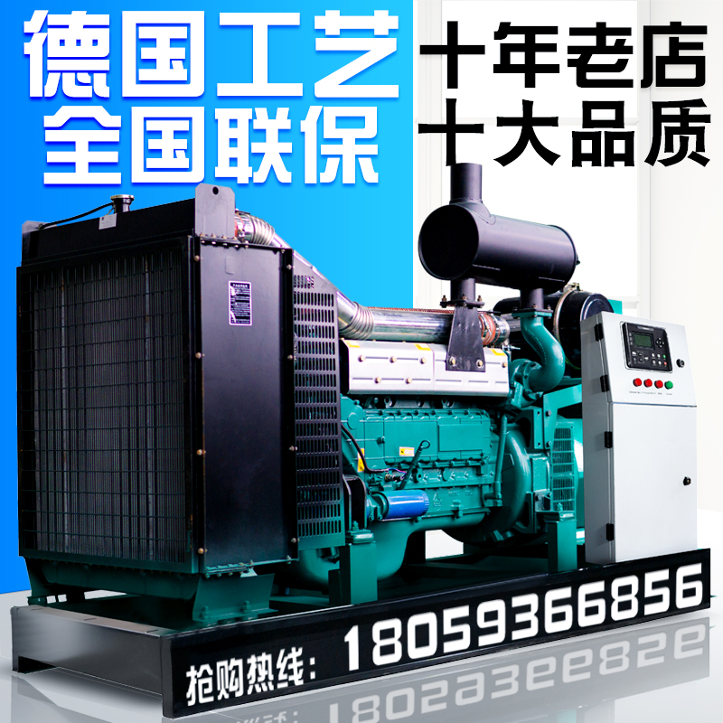 300 kW smart diesel generator set 200 400 500 600 800KW 1000kw three-phase 380V