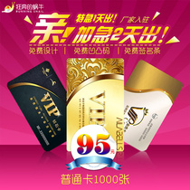 Membership card custom made card custom management system software VIP card points PVC card VIP magnetic stripe card design