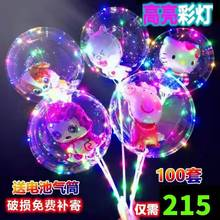 100 transparent glowing balloon net, red street shopping mall wholesale LED package with flash lights