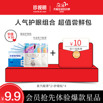 (Ordinary members exclusive repurchase vouchers) cherish the Ming value experience package and 10 yuan double 11 repo coupons.