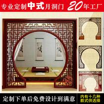 Dongyang дерева резьба антикварная луна пещере дверь китайского твердого дерева Xuanguan гостиной отрезали цветок сетки дверь окна луны дверь экрана арки