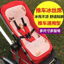 婴儿推车凉席宝宝推车通用凉席推车席坐垫儿童推车凉席餐椅席