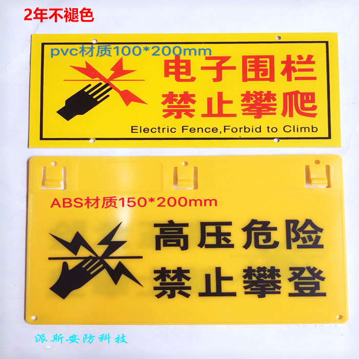 High Voltage Pulse Electronic Fence Noctilucent Warning Board Accessories PVC Material ABS Material Quality Guarantee 2 Years Non-fading