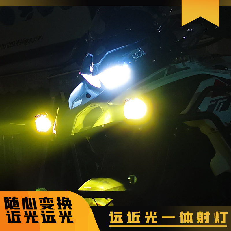 Future eye motorcycle LED spotlight auxiliary road tangent far and near light strong burst flash lens modified waterproof open road